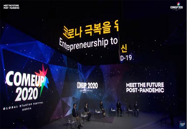 컴업 2020 학술대회 현장.