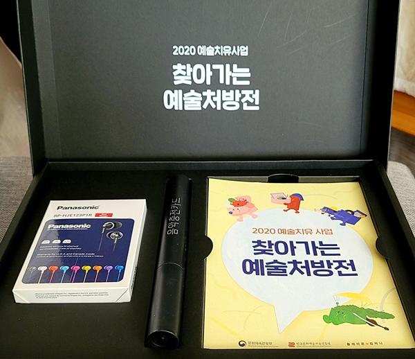 문체부에서 시행할 '예술처방전'.