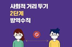 사회적 거리 두기 2단계 방역수칙