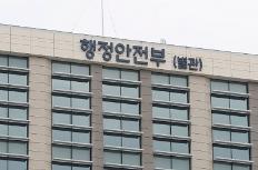 공무원 성 비위 징계시효 3년→10년…적극행정은 면책 보장