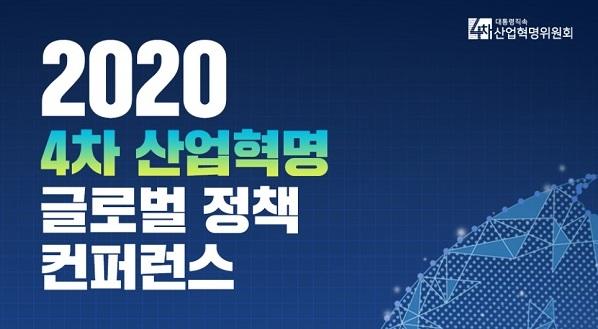 '4차 산업혁명 글로벌정책 컨퍼런스' 27일 온라인 개최