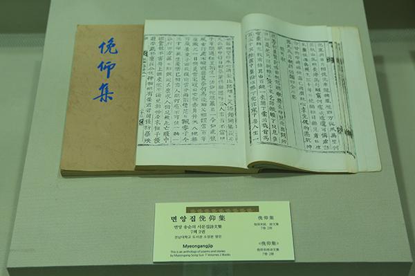 면앙 송순의 시문집 7권2책의 면앙집.