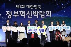 정부혁신 모든 것, '온라인 박람회'로 만난다