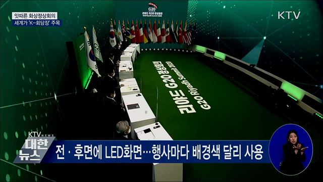 잇따른 화상정상회의···세계가 'K-회담장' 주목