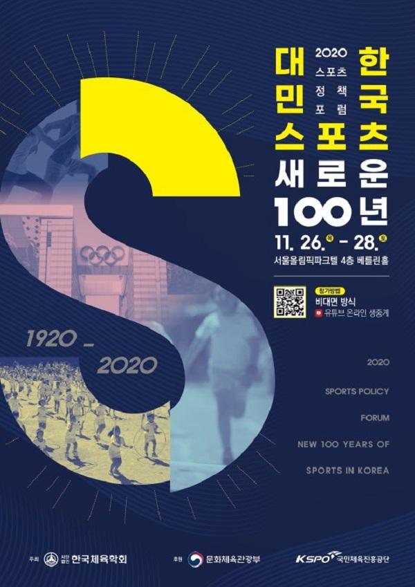 '2020 스포츠정책포럼' 포스터.