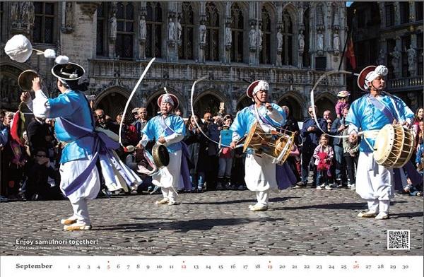 9월(벨기에-사물놀이) 달력 예시.