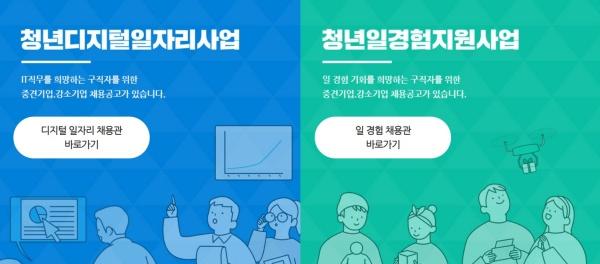 청년 일자리 온라인 채용박람회 참여해 보니~