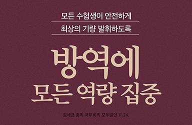 """정 총리 """"12월 3일 수능, 방역에 모든 역량 집중"""""""