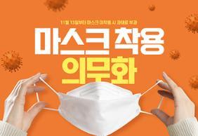 FAQ로 알아보는 '마스크 착용' 과태료 궁금증