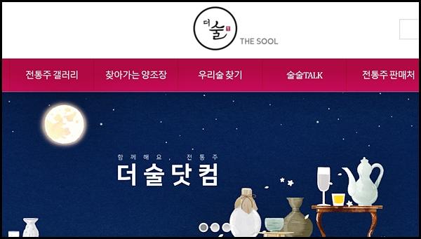 농림축산식품부와 한국농수산식품유통공사가 전통주의 가치를 알리기 위해 사이트를 운영하고 있다.<출처=더 술닷컴>