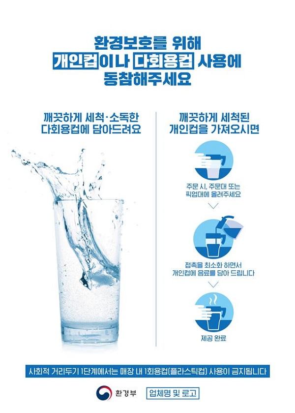 개인컵·다회용컵 사용 홍보 포스터.