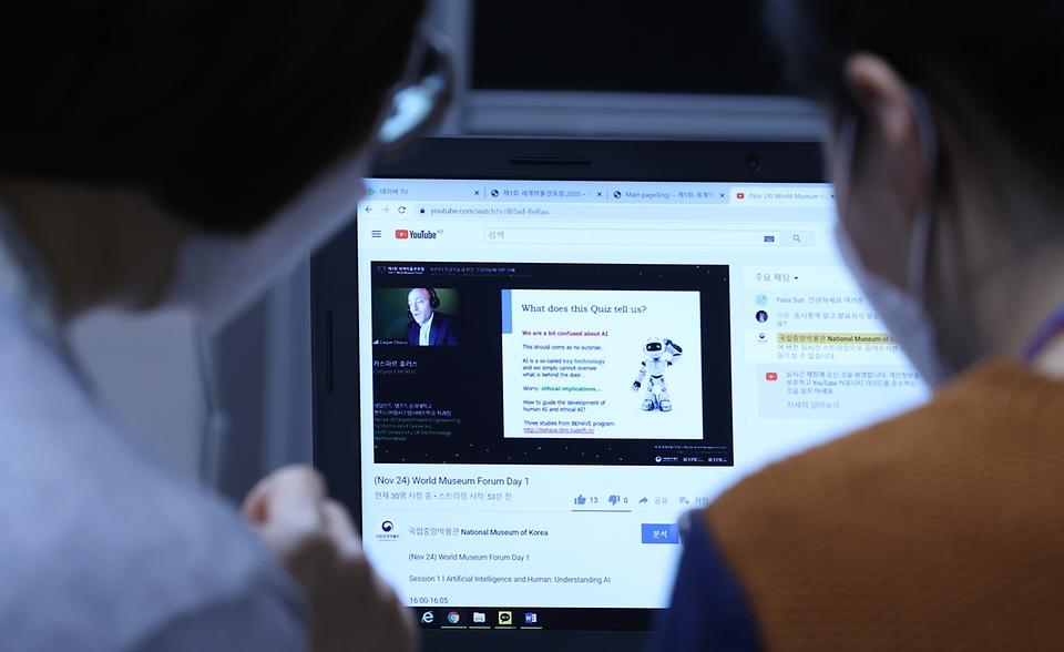 제1회 세계박물관포럼, 온라인 개최