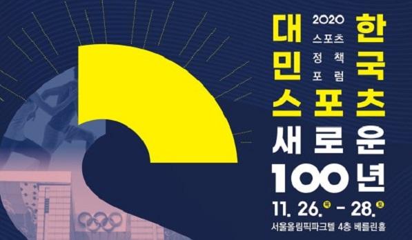 대한민국 스포츠 새로운 100년 위한 방향 제시한다