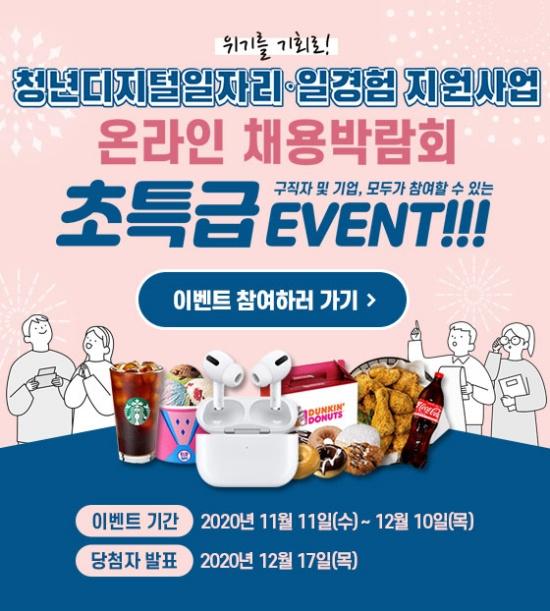 온라인 채용박람회 이벤트.