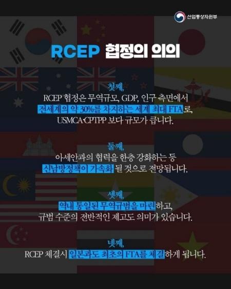 RCEP 체결로 갖는 다양한 의의를 설명한 인포그래픽.(출처=산업통상자원부)