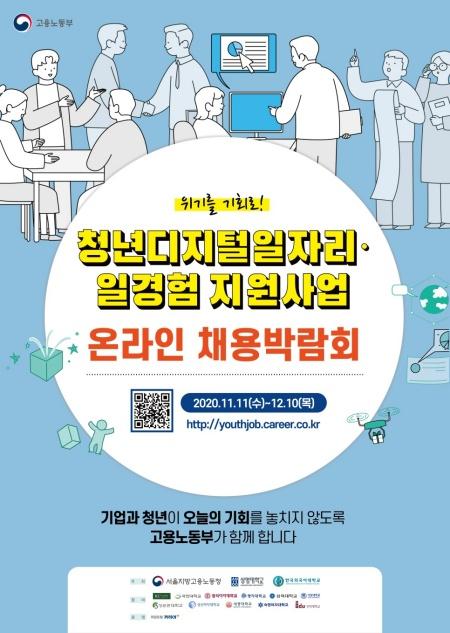 청년디지털일자리·일경험 지원사업 온라인 채용박람회.