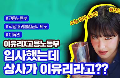 직장 내 괴롭힘 금지제도 feat. 이유리