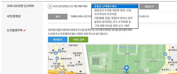 '안전신문고' 내 코로나19 안전신고 코너.