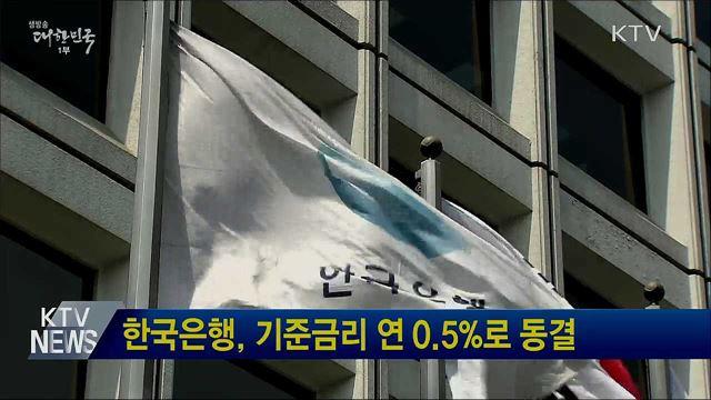 한국은행, 기준금리 연 0.5%로 동결
