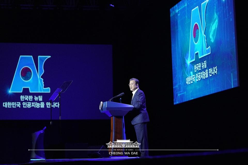 한국판 뉴딜, 인공지능을 만나다