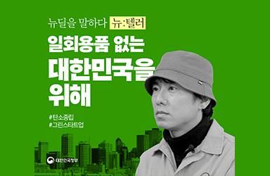 """""""일회용품 없는 대한민국을 위해""""…트래쉬 버스터즈 대표 인터뷰"""