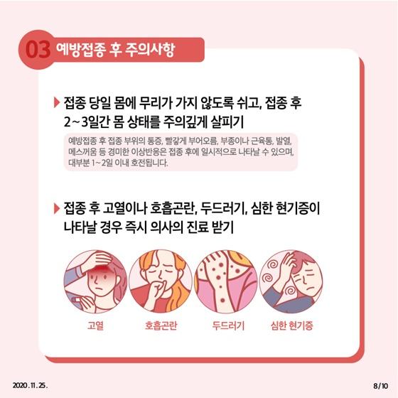 임신부 인플루엔자 예방접종 꼭 하세요!