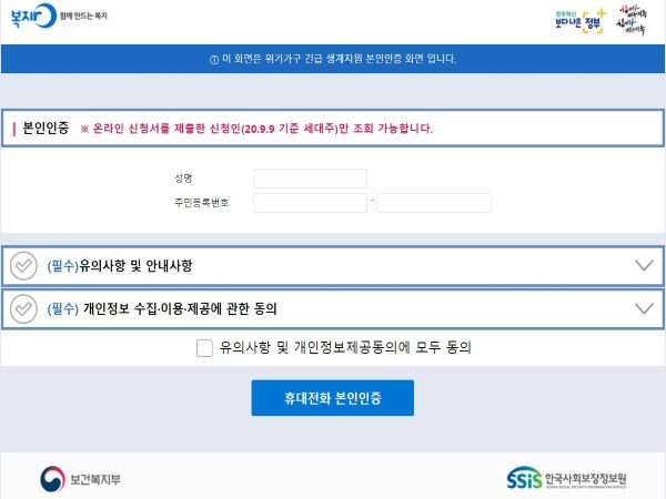 지난 6일까지 인터넷을 통해 모집하던 위기가구 긴급생계지원금(출처=복지로)