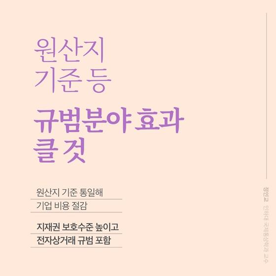 """""""세계 최대 FTA 'RCEP' 타결…한국, 새로운 성장 기회"""""""