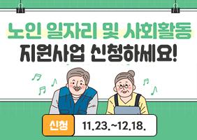 노인일자리 및 사회활동 지원사업 신청하세요!