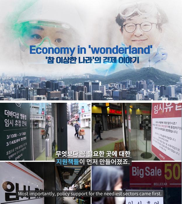 '참 이상한 나라의 경제 이야기' 영상 주요 장면.