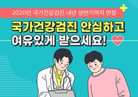 2020년 국가건강검진 내년 상반기까지 연장