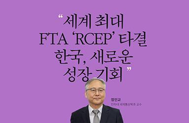 세계 최대 FTA 'RCEP' 타결…한국, 새로운 성장 기회