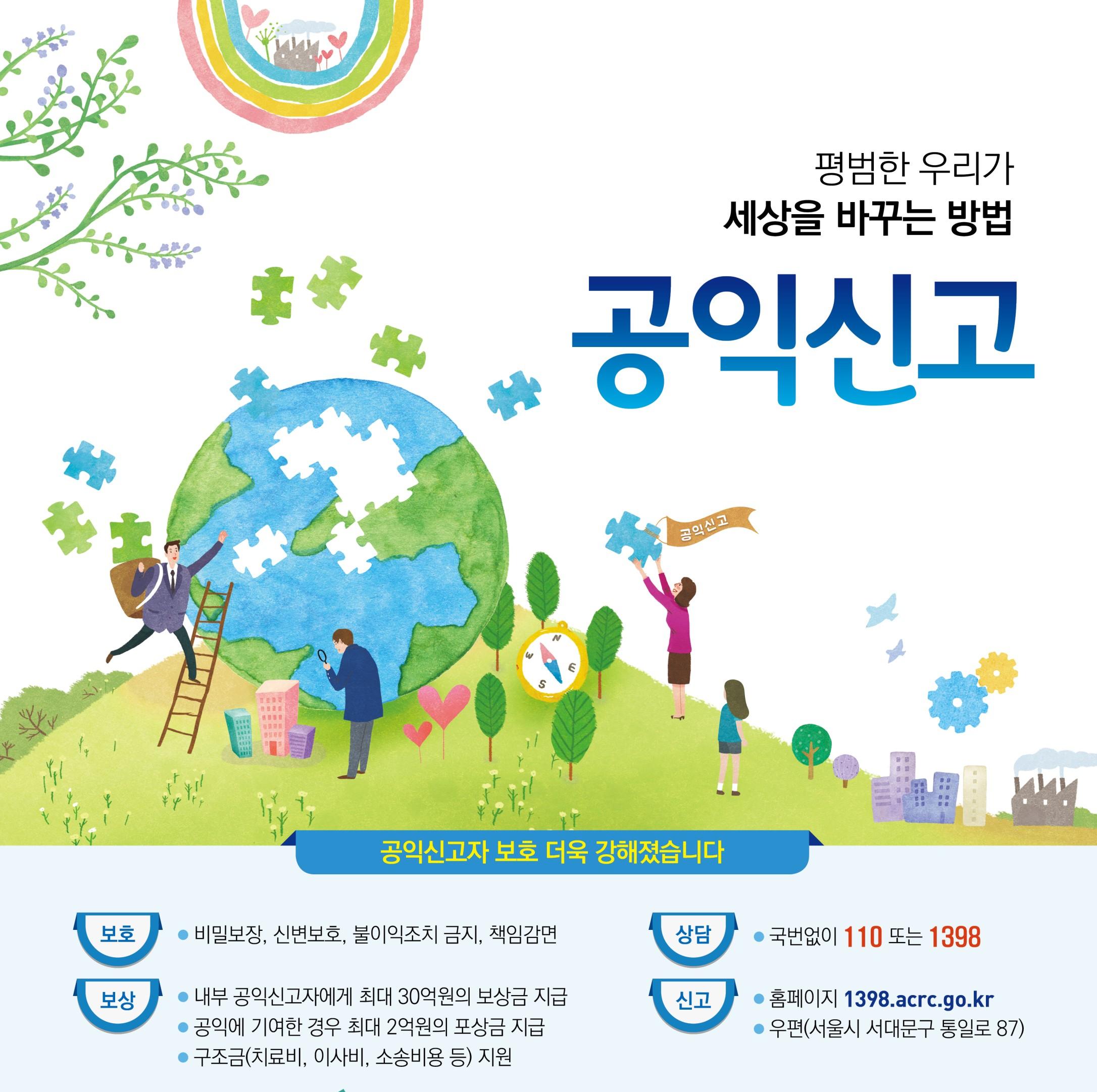 불법촬영·직장 내 성희롱 신고도 '공익신고자'로 보호