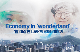 '참 이상한 나라의 경제 이야기' 영상, 해외서 호응 잇달아
