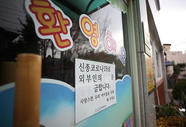 서울의 한 어린이집 앞에 붙은 외부인 출입 금지 안내문. (사진=저작권자(c) 연합뉴스, 무단 전재-재배포 금지)