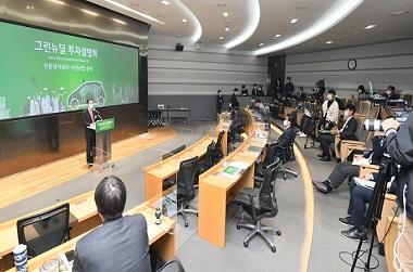 그린뉴딜 민간 확산 본격 시동…투자설명회 개최