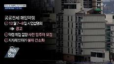 다음 달 공공전세 입주자 모집···전세대책 추진 속도