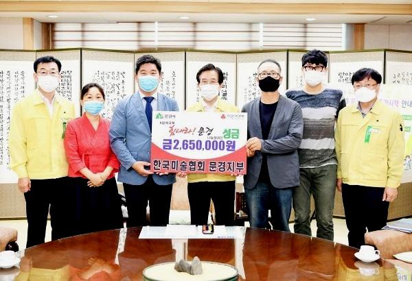 지난 6월 13일 공유 아트 갤러리에서 진행한 지역 작가 기부전시에서 얻은 수익 265만원을 기부한 한국미술협회 문경지부. (사진=문경시 제공)