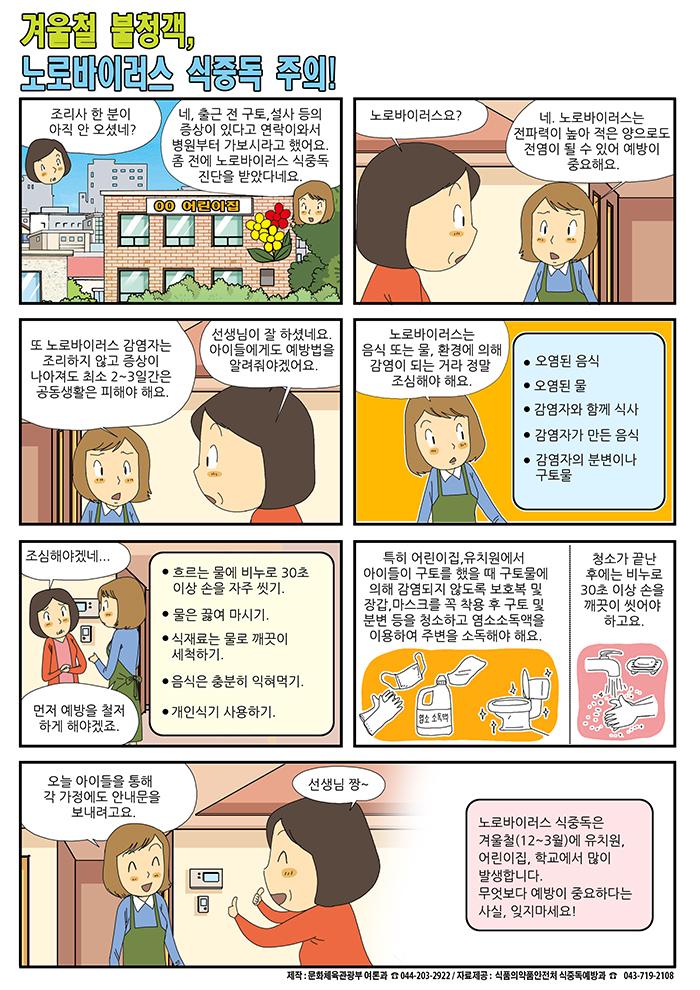 [12월 정책만화] 노로바이러스 식중독 예방요령
