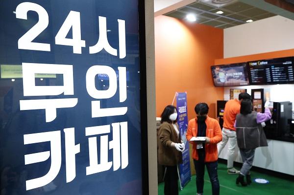 26일 서울 강남구 코엑스에서 열린 '2020 IFS 프랜차이즈 서울'을 찾은 예비창업자들이 24시 무인카페 부스를 둘러보고 있다.(사진=저작권자(c) 연합뉴스, 무단 전재-재배포 금지)