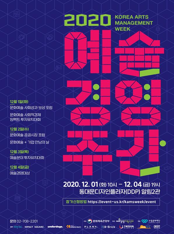 문화예술기업-투자자 교류의 장 열린다…'예술경영주간'