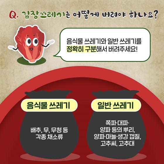 김장할 때 '이것' 꼭 확인하세요! feat. 정책브리핑