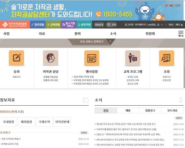 한국저작권위원회에서는 저작권관련 교육부터 상담까지 다양한 서비스를 제공하고 있다.(출처=한국저작권위원회 홈페이지)