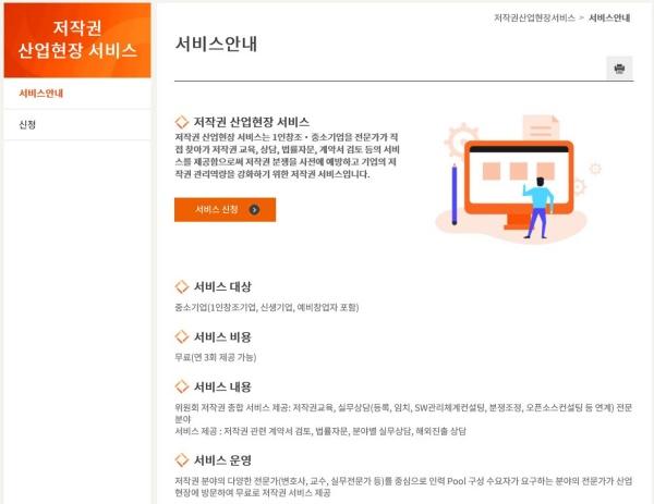저작권 산업현장 서비스는 저작권 분쟁을 사전에 예방하고 기업의 저작권 관리역량강화를 위한 서비스이다.(출처: 한국저작권위원회 홈페이지)