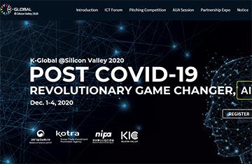 ICT 기업 해외진출 길 연다…'K-글로벌@실리콘밸리' 개최