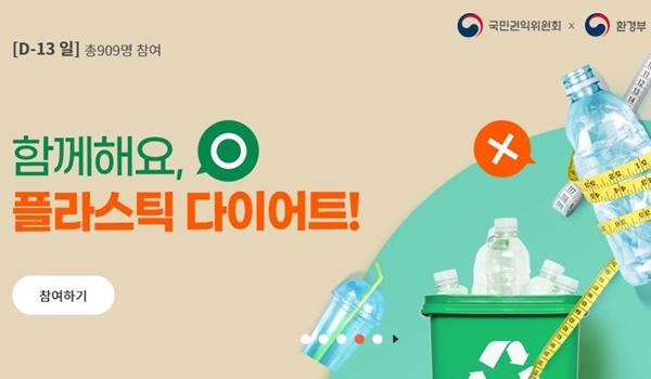 환경부와 국민권익위윈회는 11월 23일부터 12월 13일까지 '탄소 중립, 플라스틱 줄이기' 캠페인을 펼치고 있다.(출처=국민생각함 누리집)