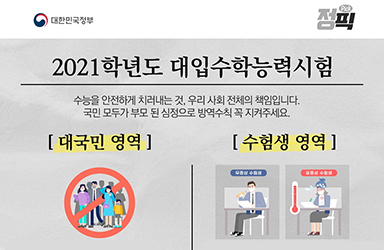 2021 수능 안전하게 치르도록 방역수칙 꼭 지켜주세요!