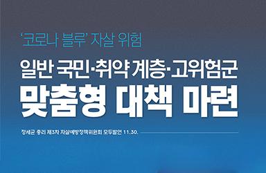 """정 총리 """"코로나 블루 자살 위험 세분화…맞춤형 대책 마련"""""""