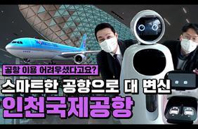 여기가 인천공항이라고요? 미래 도시인줄... 인천공항 속 디지털 뉴딜!