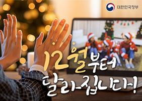 [정책달력] 12월부터 달라집니다!